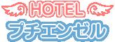 HOTEL プチエンゼル
