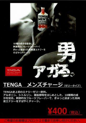 TENGA メンズチャージ
