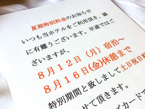 2019年お盆休みポップ